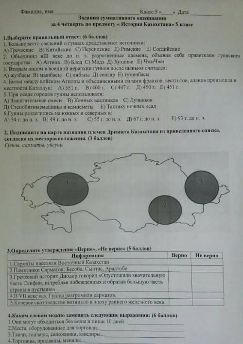 очень в Сочи по истории Казахстана 5 класс