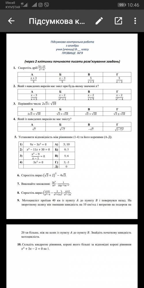 с Контрольной по алгебре 8 клас