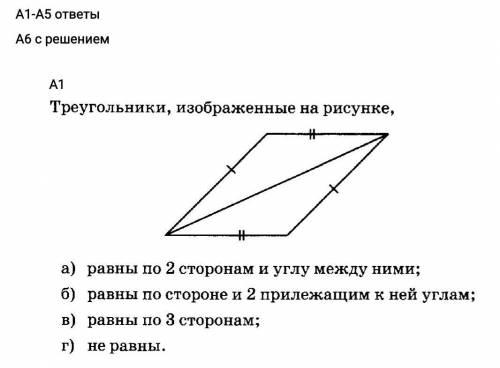 Треугольники изображённые на рисунке