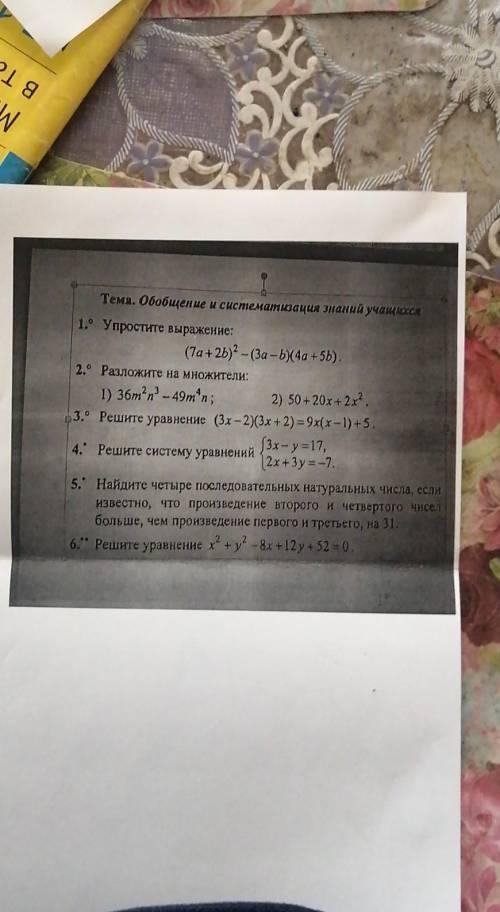 Кароче алгебра сложно я тупой не могу понять решите