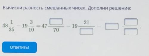 Вычисли разность смешанных чисел. Дополни решение