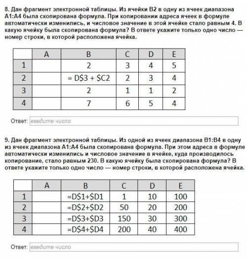 8. Дан фрагмент электронной таблицы. Из ячейки B2 в одну из ячеек диапазона A1:A4 была скопирована ф