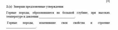 [4]2.(а) Заверши предложенные утверждения:Горные породы, образовавшиеся на большой глубине, при высо