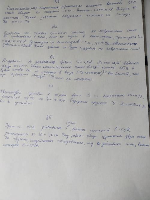 решить задания по физике 7 класс!