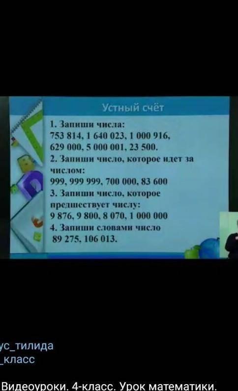 Запиши число которое предшествует числу:9876,9800,8070,1000000,