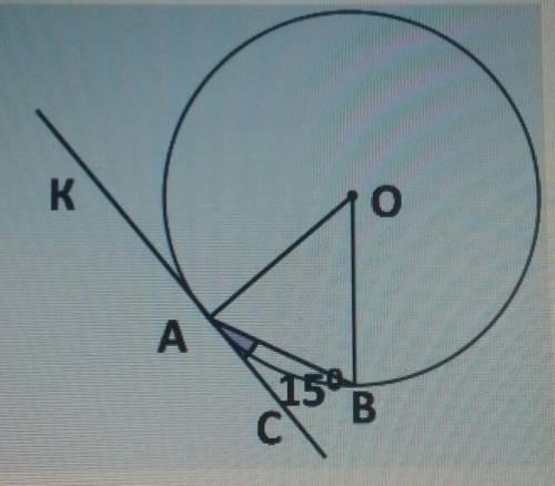 Найти углы треугольника АОВ