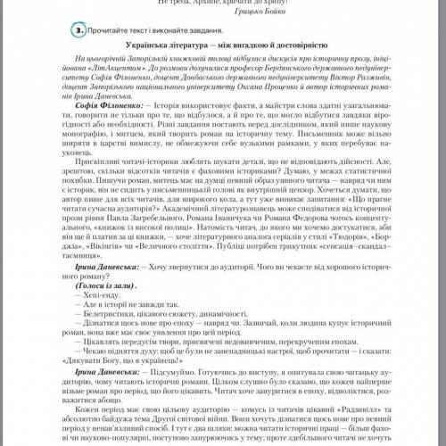 Українська Література Відповісти на запитання в кінці тексту: Прочитайте текст і виконайте завдан