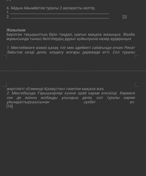 СОЧ Казахскому языку эссе
