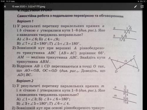 До ть геометрію завдання 2