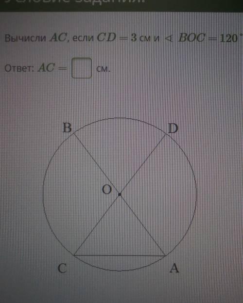 Вычисли AC, если CD = 3 см и вос— 120°.ответ: АССМ