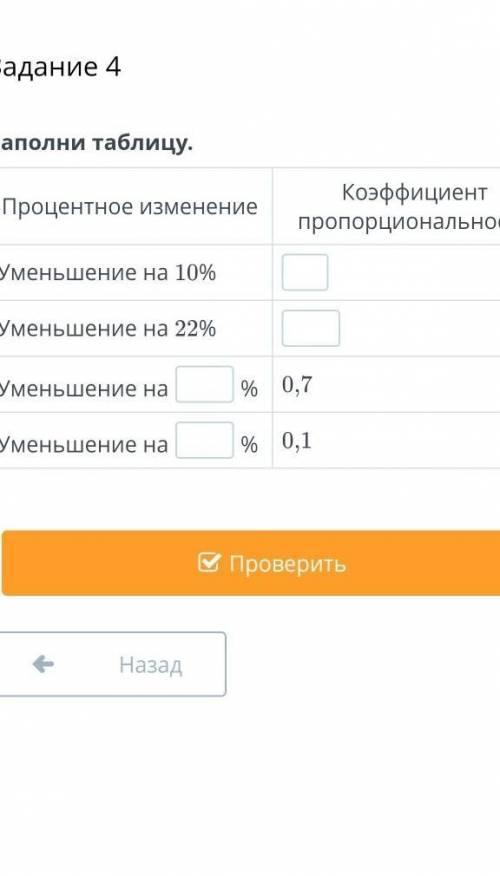 Процентное изменениеКоэффициент пропорциональности