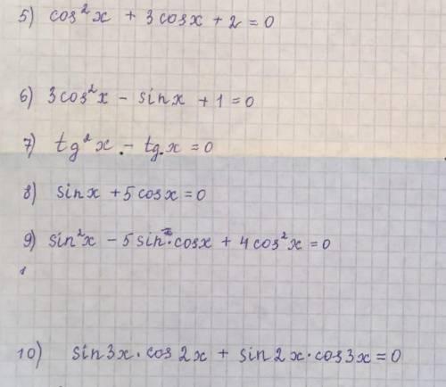 Только По теме Тригонометрические уравнения P.S. Свернуть по формуле Sin(a-B) *альфа минус бетта