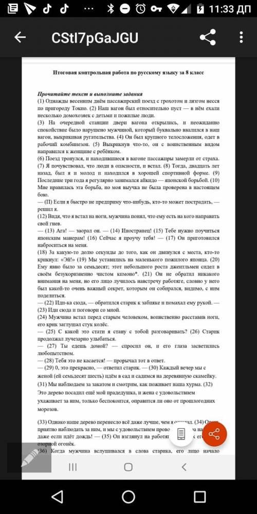 с русским языком