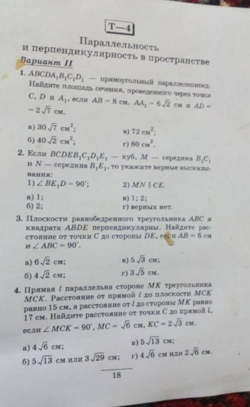 Контрольная по геометрии хэлп
