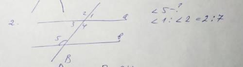 Знайти кут 5-?. Якщо, ∠1: ∠2=2:7