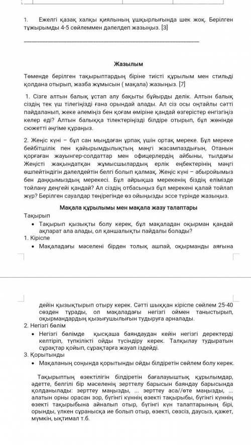 СОЧ казахский язык... (