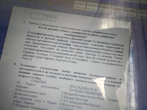 БЕС ЧЕЛОВЕКУ (мне) Номер 5 :З
