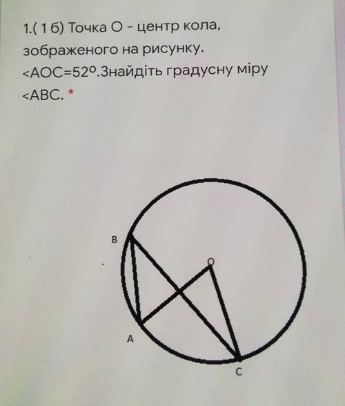 1.(1 б) Точка O - центр кола,зображеного на рисунку.<AOC=520. Знайдіть градусну міру<ABC. *