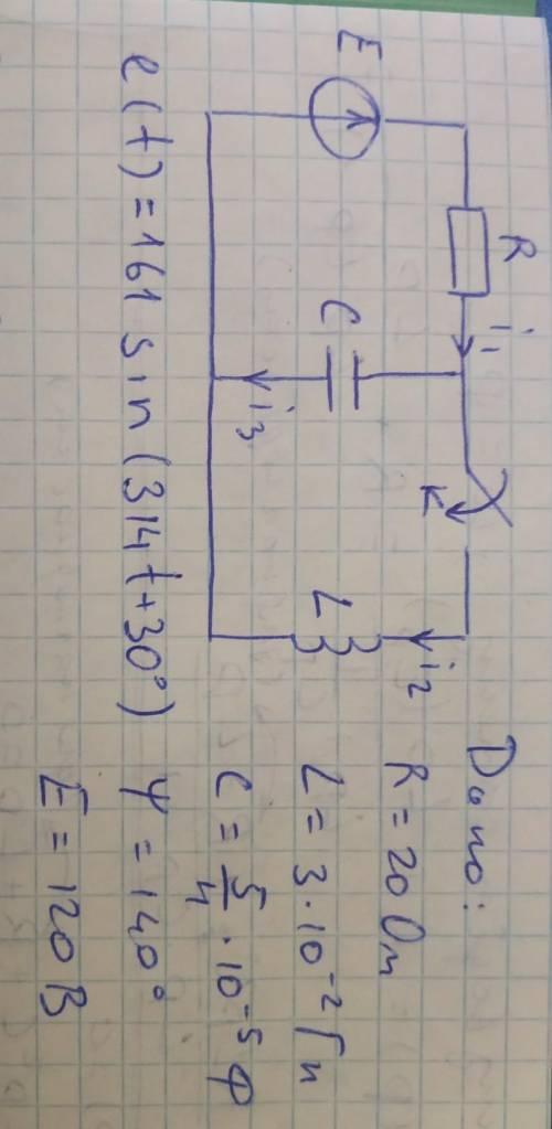 Расчёт переходного процесса в цепи постоянного тока