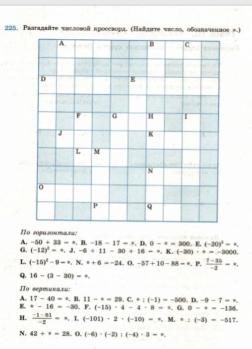 Разгодать кроссворд математика 6 класс