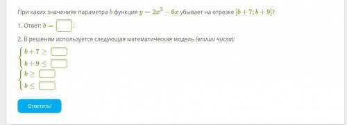При каких значениях параметра b функция y=2x^3−6x убывает на отрезке [b+7;b+9]?