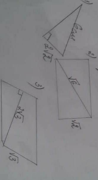 Вычислить площадь фигур по рисунку
