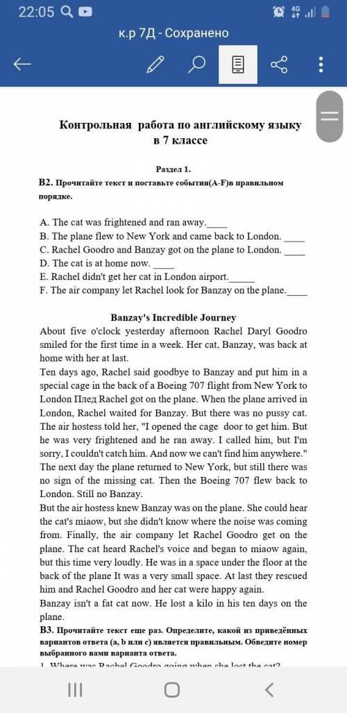 Контрольная работа по английскому языку в 7 классеРаздел 1.B2. Прочитайте текст и поставьте события(