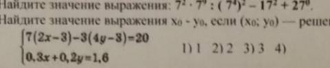 нужно по алгебре 7 класс Решение по шагово