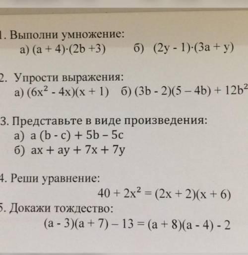 Алгебра 7 класс, проверочная работа.