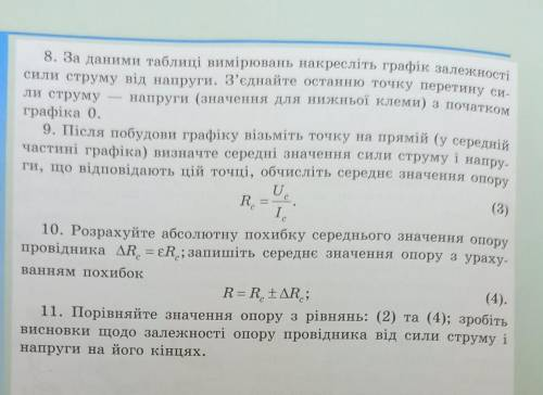 Фізика дуже швидко треба!!!!! 