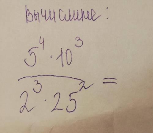 Вычислите: 5^4x10^3/2^3x25^2.