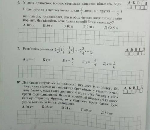 Математика 6 класс Нужно решение всех заданий, что на фото, желательно с объяснением . Благодарю.