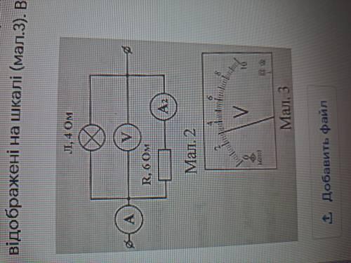 дайте ответ! Покази вольтмера V у колі, схема якого зображена на малюнку 2, відображені на шкалі (ма