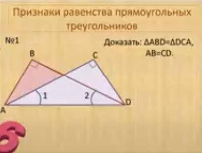 Доказать треугольник ABD=треугольникуDCA, AB=CD