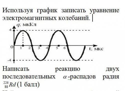 2. Используя график записать уравнение электромагнитных колебаний.