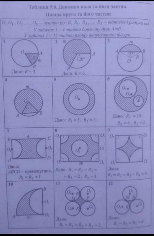 Нужно решить 1,2,3,4,5,6,7,8,9,10Время до 19:00