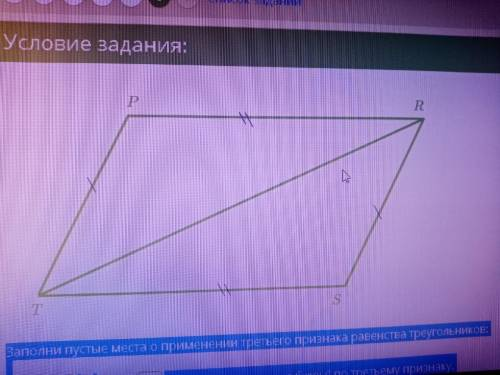 Заполни пустые места о применении третьего признака равенства треугольников: ΔTP = ΔRS (впиши пропущ