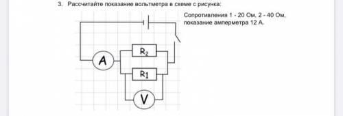Рассчитайте показание вольтметра в схеме с рисунка: Сопротивления 1 - 20 Ом, 2 - 40 Ом, показание ам