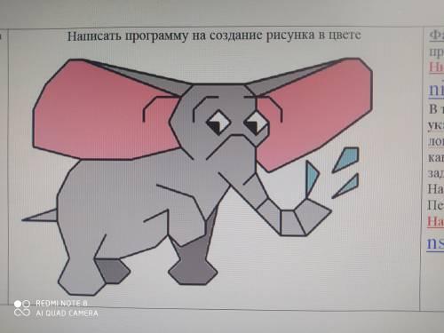 Нарисуйте в паскале abc такого слона уровень - 8 класс