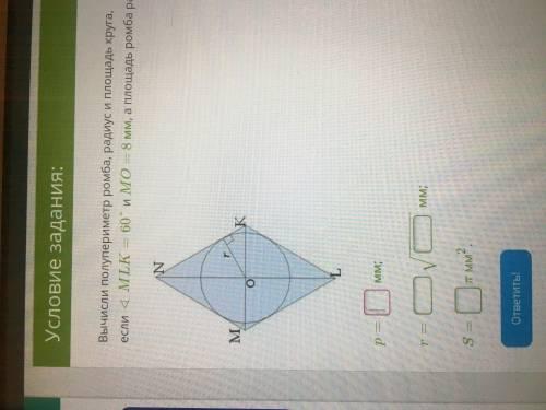 Вычисли полупериметр ромба, радиус и площадь круга, если ∢MLK =60° и MO = 8 мм, а площадь ромба равн