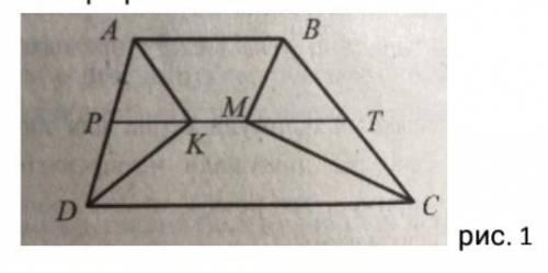 Построили трапецию ABCD с основаниями АВ и DC. Известно, что АВ=5, DC=10, AD=4 и ВС=7. В трапеции пр