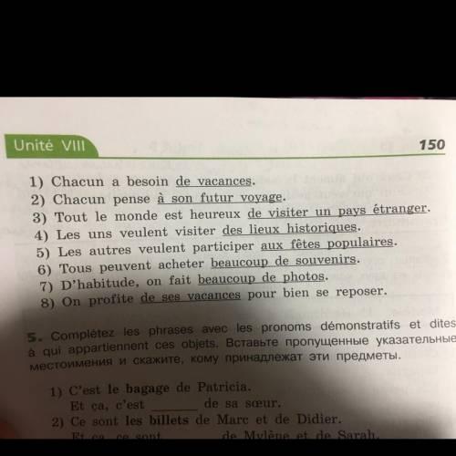 с французским! упражнение 4