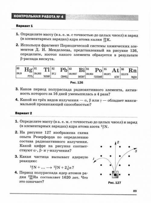 Определите массу в (а е м с точностью до целых чисел) и заряд (в элементарных зарядах) ядра атома ка