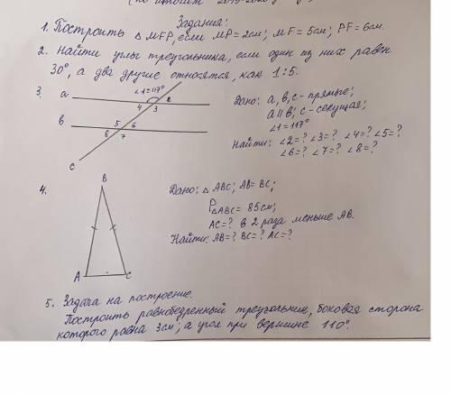 решить задачи по геометрии