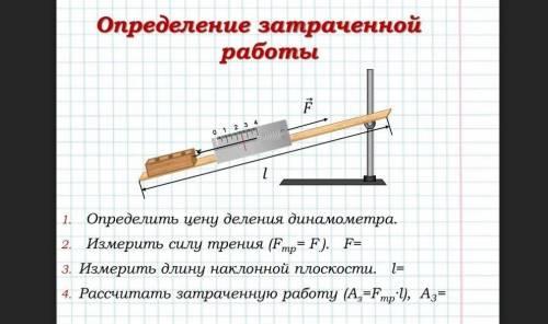 понять! В лабораторной по физике нужно узнать длину(l) и высоту(h). Но в самой лабораторной не напис