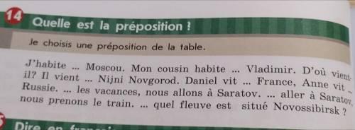 Французский язык 5 класс кулигина учебник 2 часть стр.66 номер