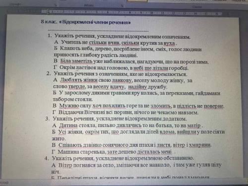 Українська мова.8 клас