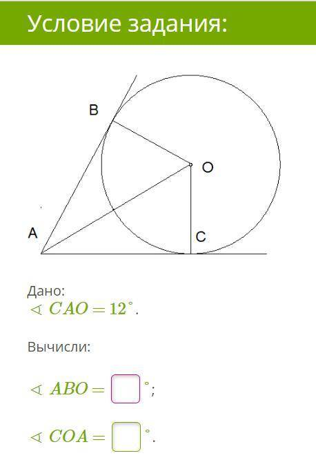 Тема: 1. Углы, образованные касательной и радиусом окружности