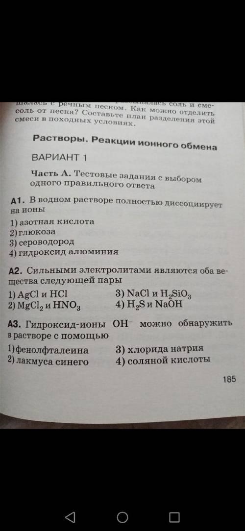 Решите контрольную по химии