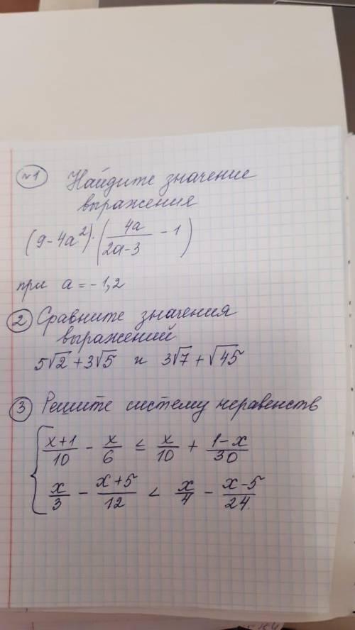 1.Найдите значение выражения 2.сравните значения выражений 3.решите систему неравенств